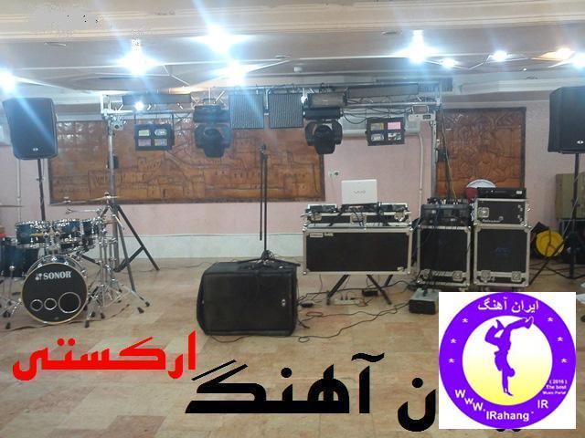 دانلود آهنگ شاد ارکستی عمو سبزی فروش