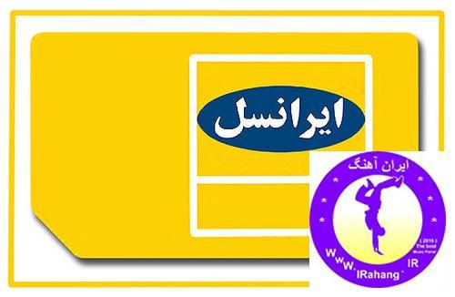 تغییر صدا در هنگام مکالمه ایرانسل