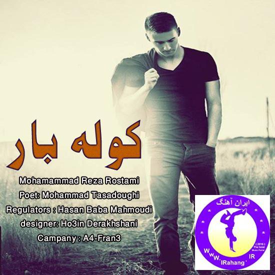 آهنگ جدید محمدرضا رستمی به نام کولبار