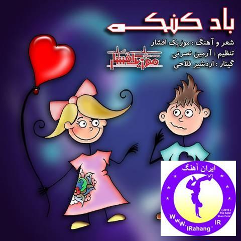 دانلود آهنگ شاد بادکنک از آرمین نصرتی و موزیک افشار