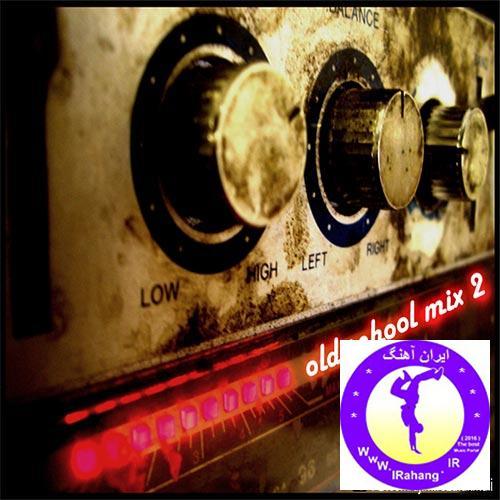 دانلود ریمیکس شاد قدیمی برای ماشین به نام  Old School Mix
