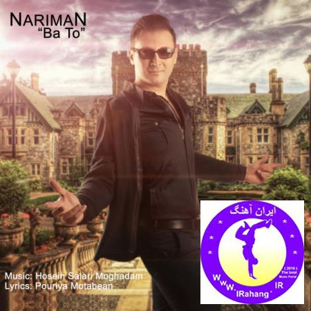 http://www.irahang.ir/wp-content/uploads/2015/08/Nariman-Ba-To.jpg