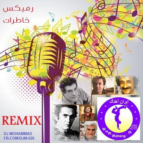 دانلود ریمیکس شاد قدیمی ایران آهنگ به نام خاطرات