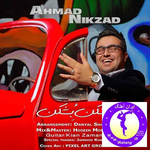 دانلود آهنگ شاد شمالی اشکن بشکن از احمد نیکزاد