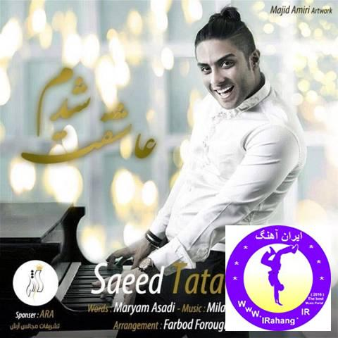 دانلود آهنگ شاد عاشقم از سعید تاتایی