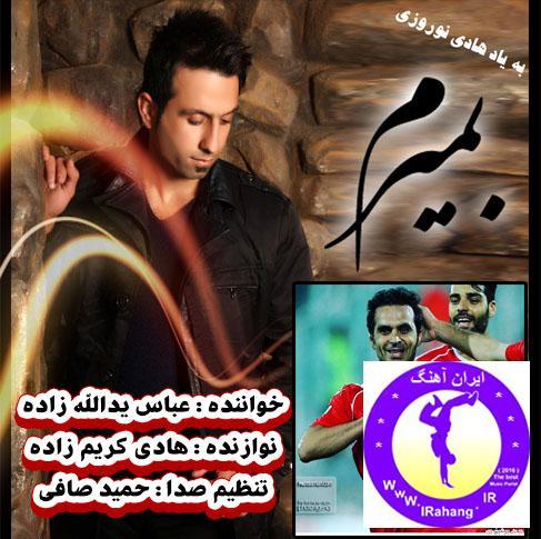 http://www.irahang.ir/wp-content/uploads/2015/10/Abbas-Yadollahzadeh_Bamirem_Www.Shomal-Music.Info_.jpg