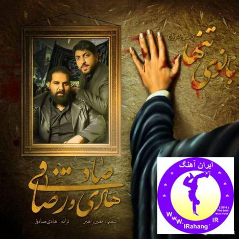 http://www.irahang.ir/wp-content/uploads/2015/10/Reza-Sadeghi-Banuye-Tanha-Ft-Hadi-Sadeghi.jpg