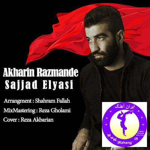 http://www.irahang.ir/wp-content/uploads/2015/10/Sajjad-Elyasi-Akharin-Razmande.jpg