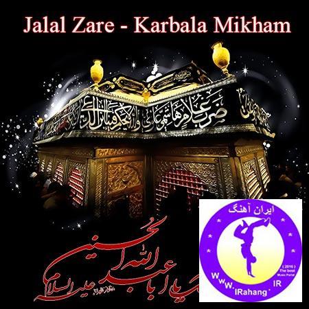 http://www.irahang.ir/wp-content/uploads/2015/10/h18j_karbala-mikham1.jpg