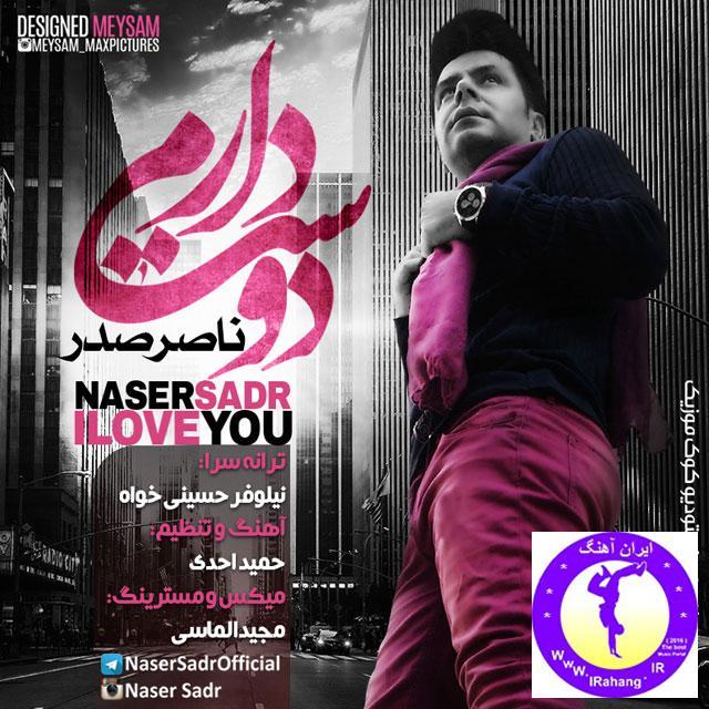 دانلود آهنگ شاد دوست دارم از ناصر صدر