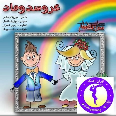 دانلود آهنگ شاد عروس و داماد از موزیک افشار