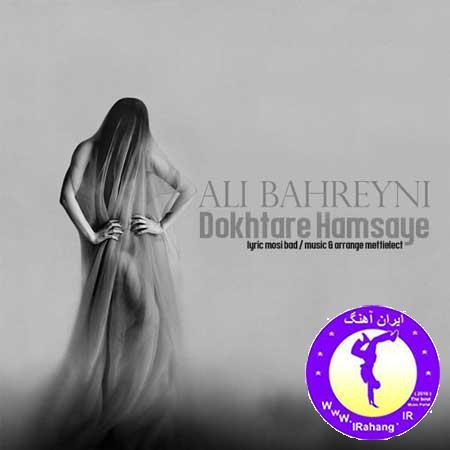 آهنگ شاد بندری علی بحرینی دختر همسایمون