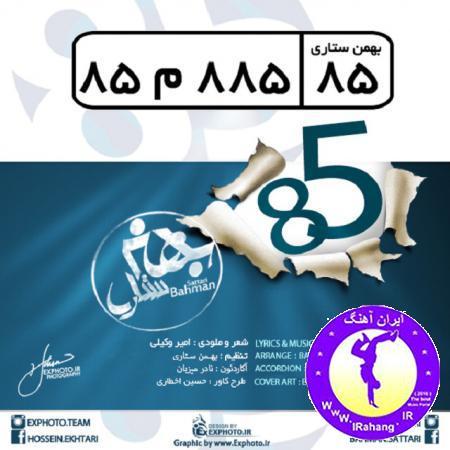 دانلود آهنگ شاد آذری بهمن ستاری 85