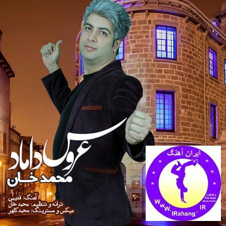 آهنگ شاد عروس خانم از محمد خان