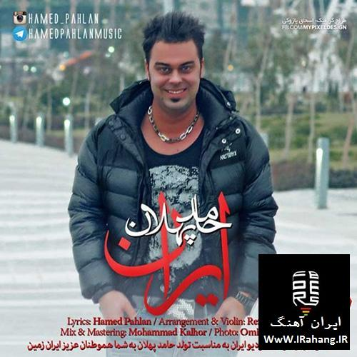 دانلود آهنگ شاد جدید ایرانی حامد پهلان ایران