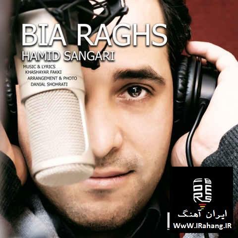 http://www.irahang.ir/wp-content/uploads/2016/02/Hamid-Sangari-E28093-Bia-Raghs-1.jpg