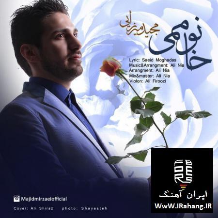 دانلود آهنگ شاد خانوممی از مجید میرزایی