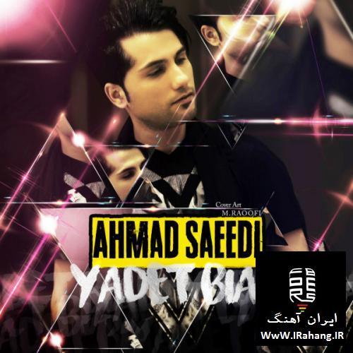دانلود آهنگ شاد احمد سعیدی یادت بیاد