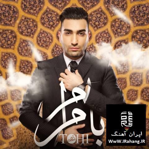 دانلود آهنگ شاد حسین تهی با مرام