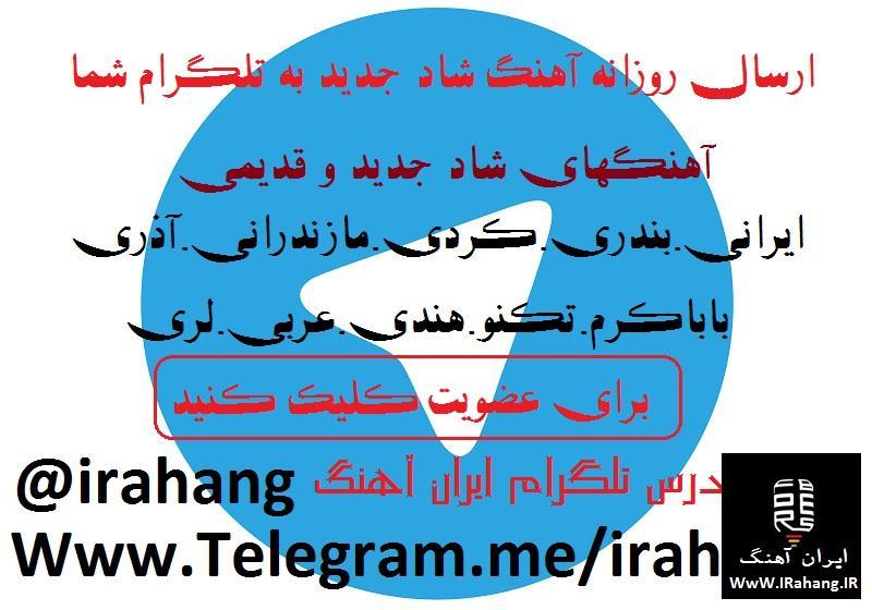 کانال+تلگرام+آهنگ+بندری