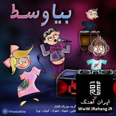 آهنگ شاد بیا وسط از موزیک افشار