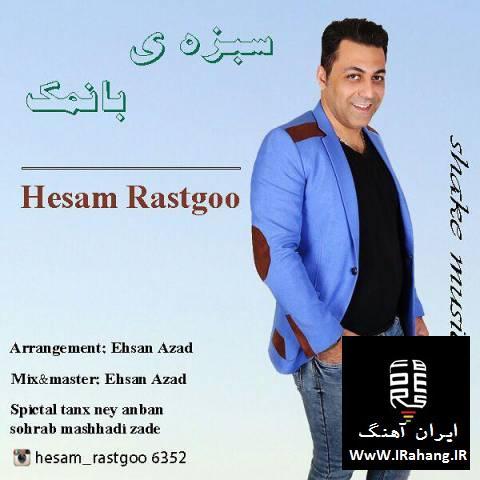 آهنگ شاد سبزه با نمک از حسام راستگو