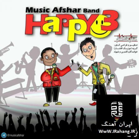دانلود آهنگ شاد هپی 3 از موزیک افشار