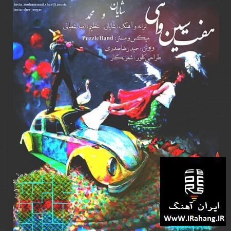 دانلود آهنگ شاد هفت سین واهی برای عید نوروز 95