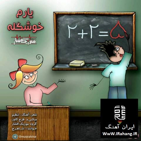 آهنگ شاد جدید یارم خوشگله از موزیک افشار
