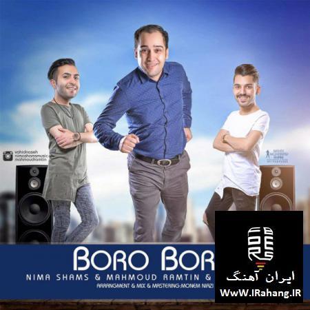 دانلود آهنگ شاد نیما شمس و محمود رامتین برو برو