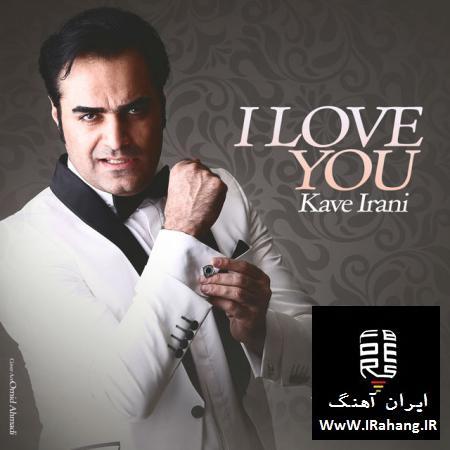 دانلود آهنگ شاد جدید کاوه ایرانی دوست دارم