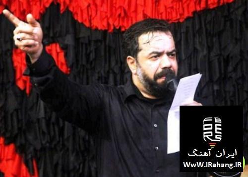 دانلود نوحه جدید محمود کریمی علی تنها وسط یه جاده