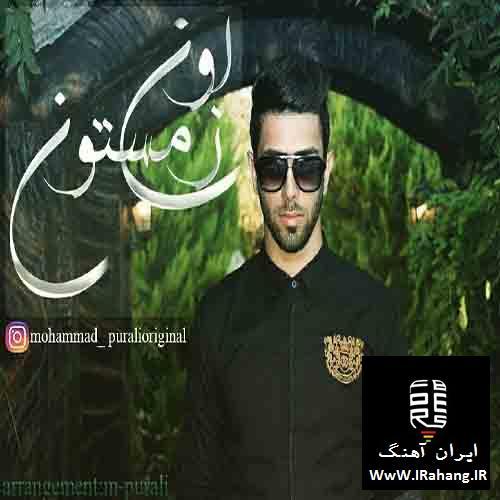 دانلود آهنگ جدید اون زمستون از محمد پور علی