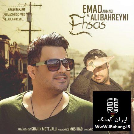 دانلود آهنگ شاد عماد و علی بحرینی بنام احساس