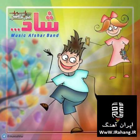 آهنگ شاد جدید موزیک افشار بنام شاد