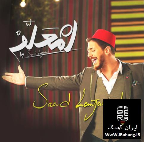 دانلود آهنگ شاد عربی غلطانه از سعد المجرد