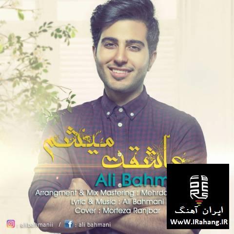 دانلود آهنگ شاد علی بهمنی عاشقت میشم