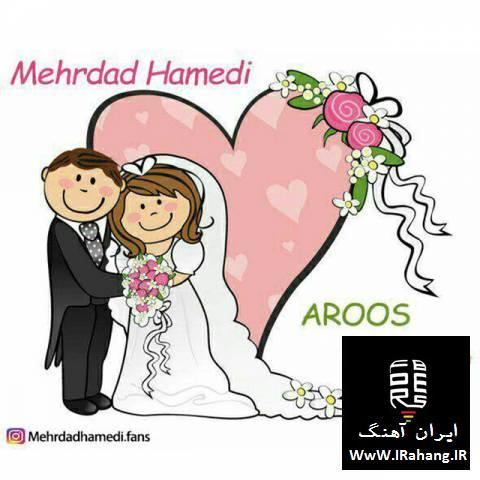 دانلود آهنگ شاد عروس از مهرداد حامدی