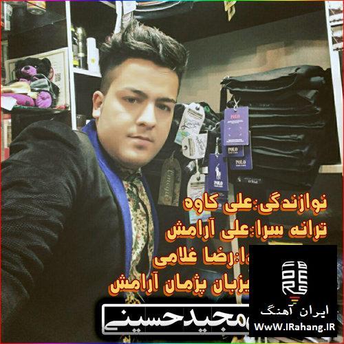 دانلود آهنگ شاد مازندرانی هادادا دادای دور مجید حسینی