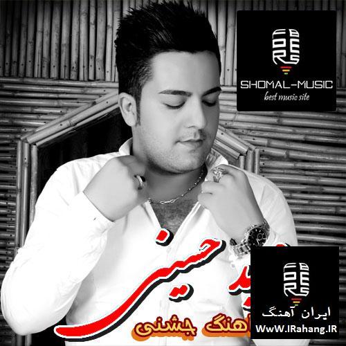آهنگ شاد ارکستی شب مهتاب مجید حسینی
