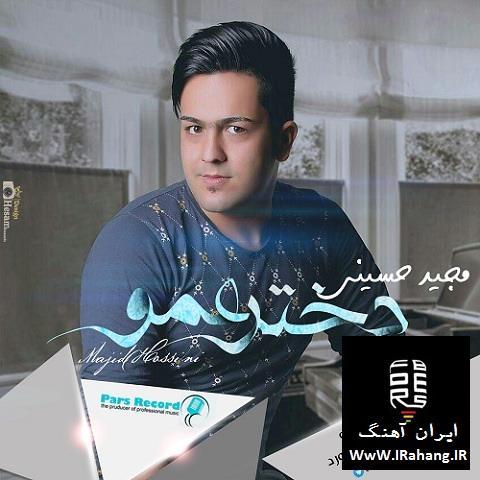 آهنگ شاد ارکستی دختر عمو جان از مجید حسینی