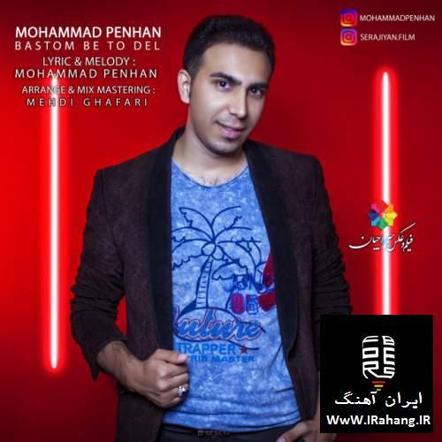 دانلود آهنگ شاد محمد پنهان بستم به تو دل