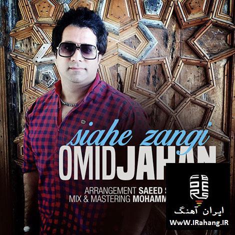 http://www.irahang.ir/wp-content/uploads/2016/08/Omid-Jahan-Siahe-Zangi-3.jpg