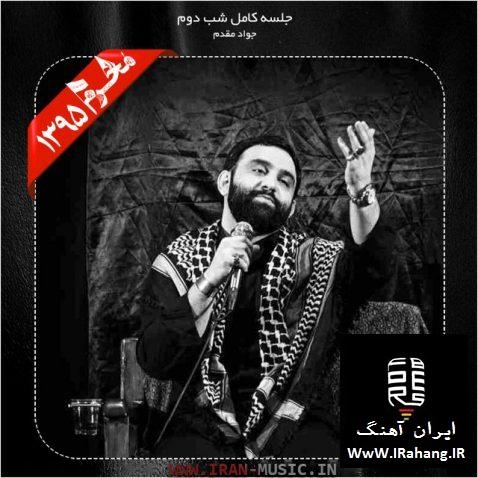 دانلود نوحه و مداحی شب دوم محرم ۹۵ جواد مقدم
