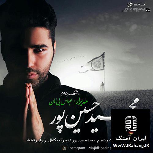 دانلود مداحی مازندرانی عباس بی امان از مجید حسین پور