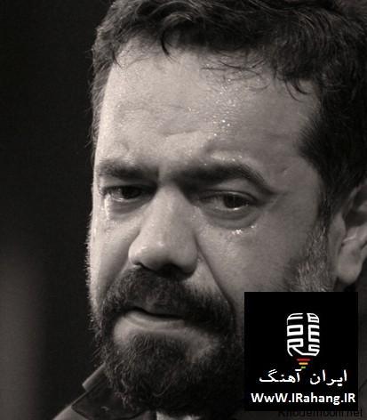 دانلود مداحی شور مخصوص ضبط ماشین از محمود کریمی 95