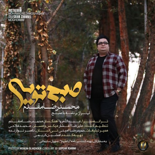 Download New Song By Omid Omidi Called Azizami