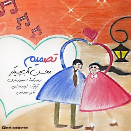 دانلود آهنگ جدید محسن آب پیکر به نام تصمیم