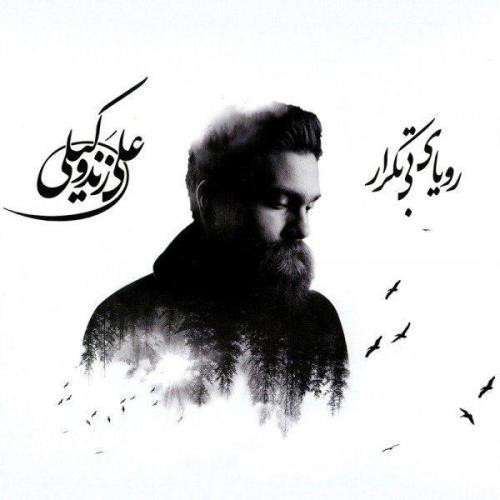 دانلود آهنگ شاد و جدید علی زند وکیلی به نام آتش در آب از شاد تو موزیک