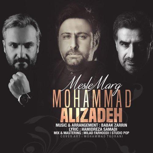 دانلود آهنگ جدید مثل مرگ از محمد علیزاده